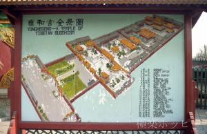 雍和宮全景図@北京雍和宮