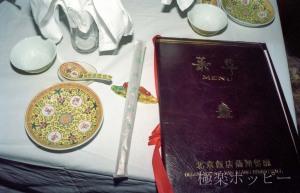 燕翔飯店@北京食べ歩き