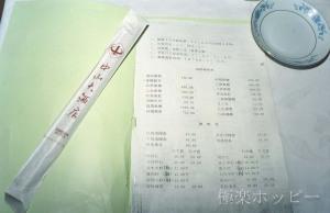 瀋陽での初食事@中山大酒店
