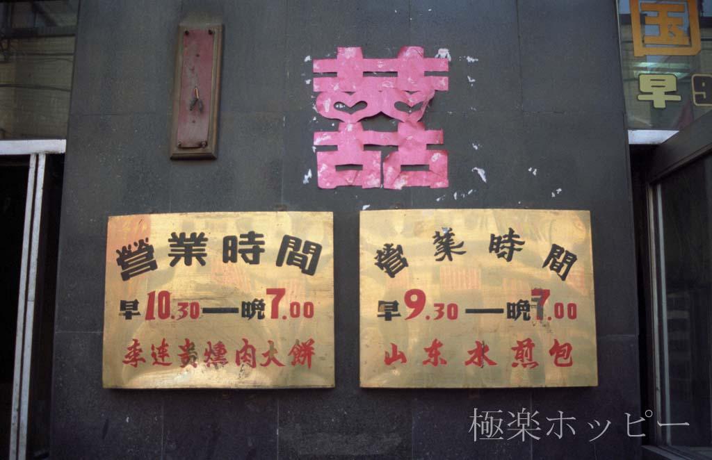 李蓮貴燻肉大餅@瀋陽食べ歩き