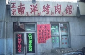 南洋烤肉館@瀋陽ぶらぶら