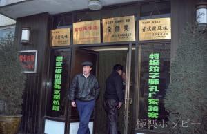 老辺餃子@瀋陽食べ歩き