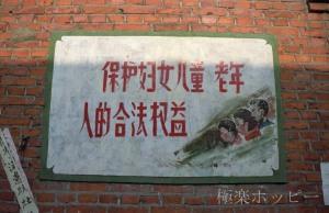 保護婦女児童老年合法権益@瀋陽ぶらぶら