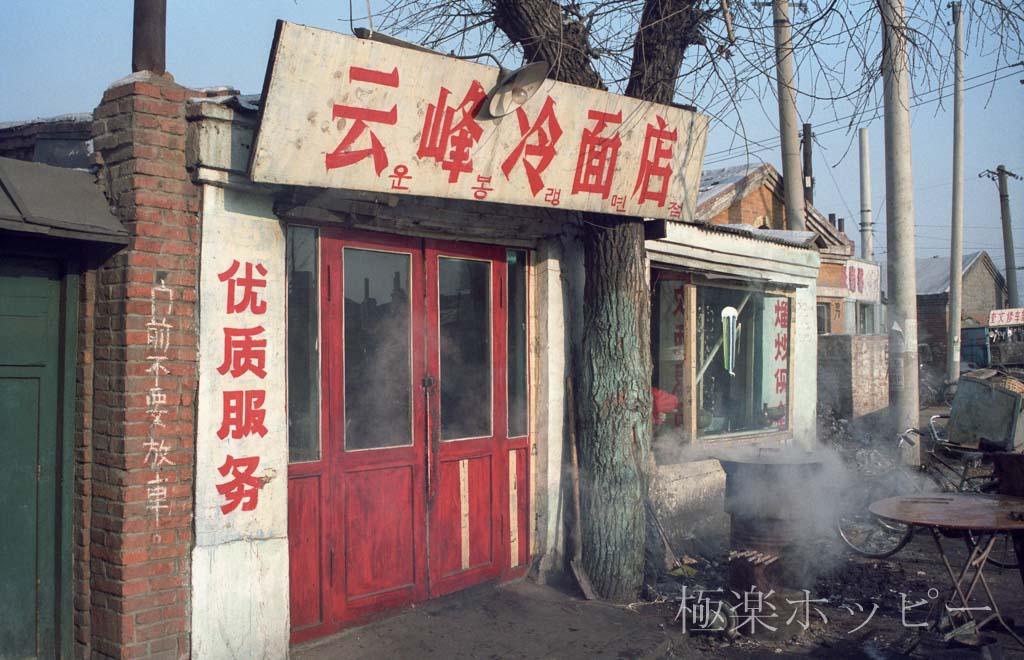 雲峰冷麺店@瀋陽ぶらぶら
