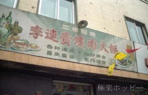 李連貴燻肉大餅@瀋陽食べ歩き