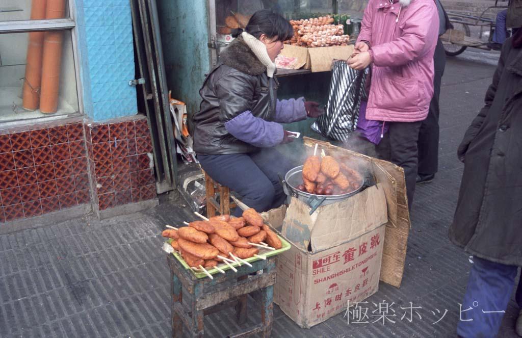 ピロシキ@瀋陽食べ歩き
