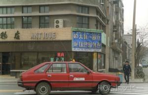 大韓一餐廳@大連ぶらぶら