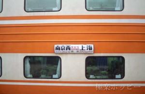 南京西駅着@上海から南京へ