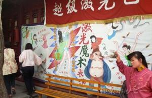 激光魔術表演@南京夫子廟