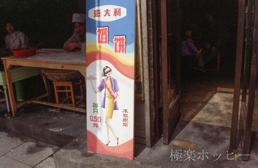 意大利餡餅@南京夫子廟