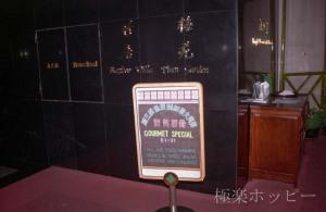 厨房@梅苑南京金陵飯店