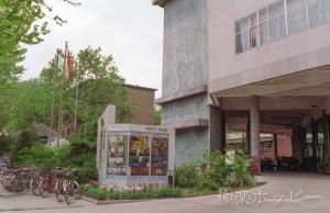 中国科学院上海活動中心@上海観光