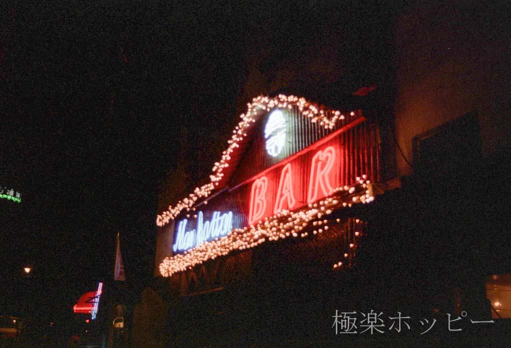 マンハッタンバー@上海人民酒吧