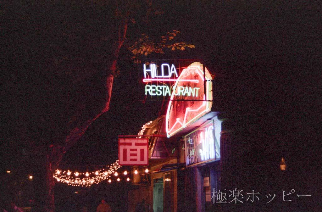 ヒルダ@上海人民酒吧