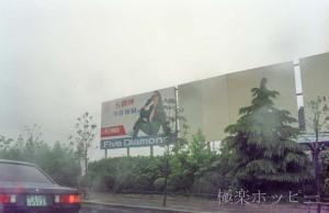 機場へ@グッドバイ上海