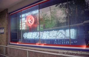 中国民航オフィス@上海観光