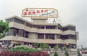 海浜娯楽中心@厦門ぶらぶら