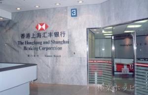 香港上海銀行@厦門ぶらぶら