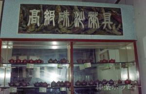 黄山茶葉店@上海観光