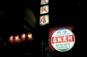 台湾料理@台南阿霞飯店その1