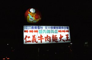 仁義牛肉麺大王@台中屋台食べ歩き