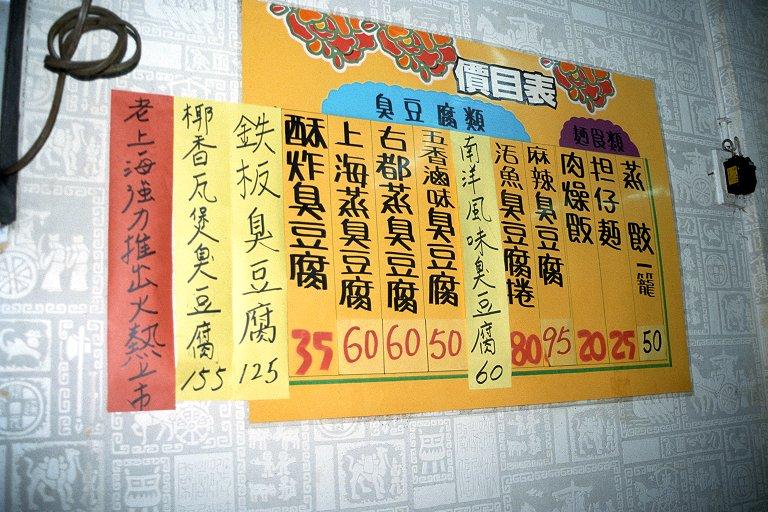 <老上海麻辣刷鍋> -- 「刷」は三水です。