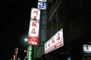 砂鍋鴨@台南阿美飯店
