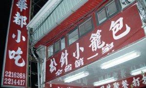 排骨菜飯@上海華都點心城
