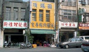 圓環頂菜粽@台南屋台食べ歩き