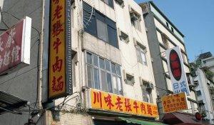川味老張牛肉麺@台北屋台食べ歩き