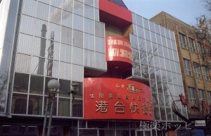 港台快餐廳@瀋陽ぶらぶら