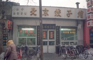 北京餃子館@瀋陽ぶらぶら