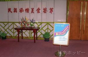 少数民族料理@南京金陵飯店