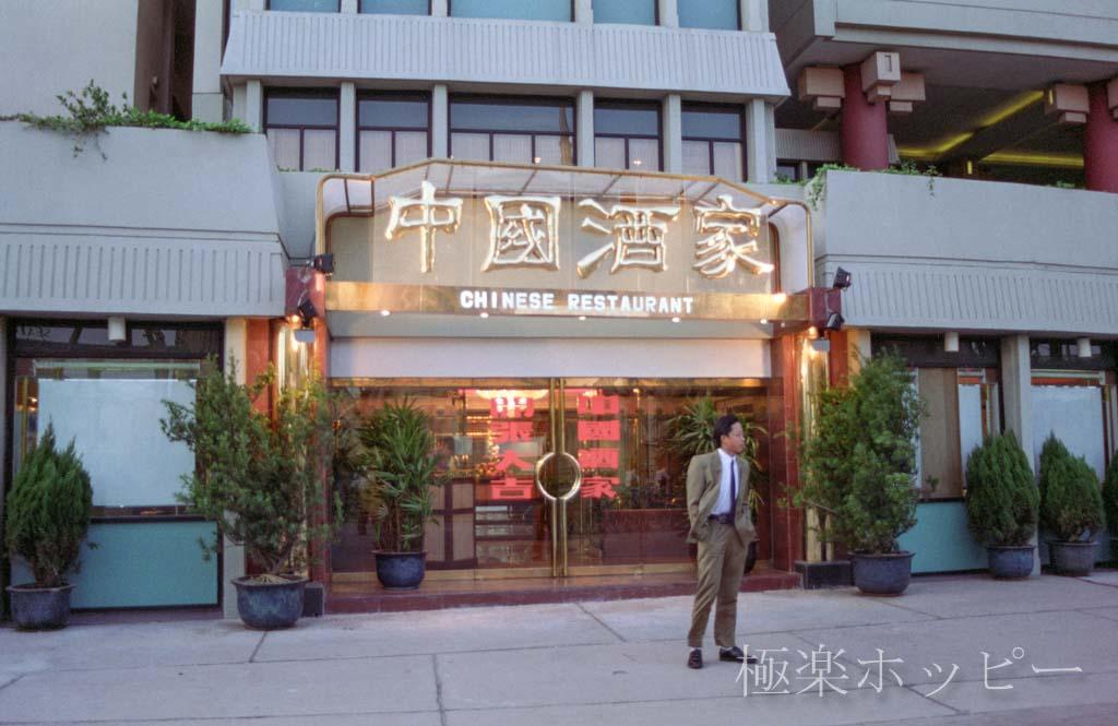 中国酒家@上海食べ歩き
