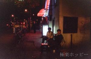 飲屋街@上海人民酒吧