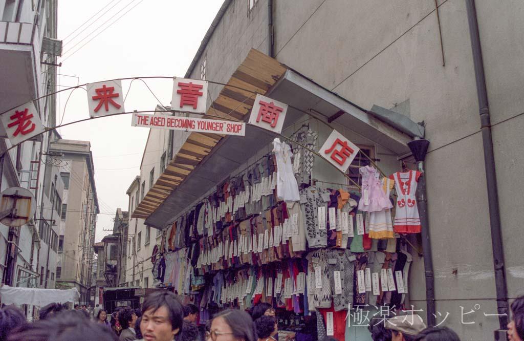 老来春商店@上海ぶらぶら
