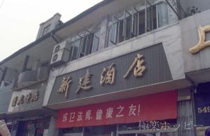 新建酒家@上海観光