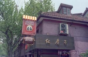紅房子@上海観光